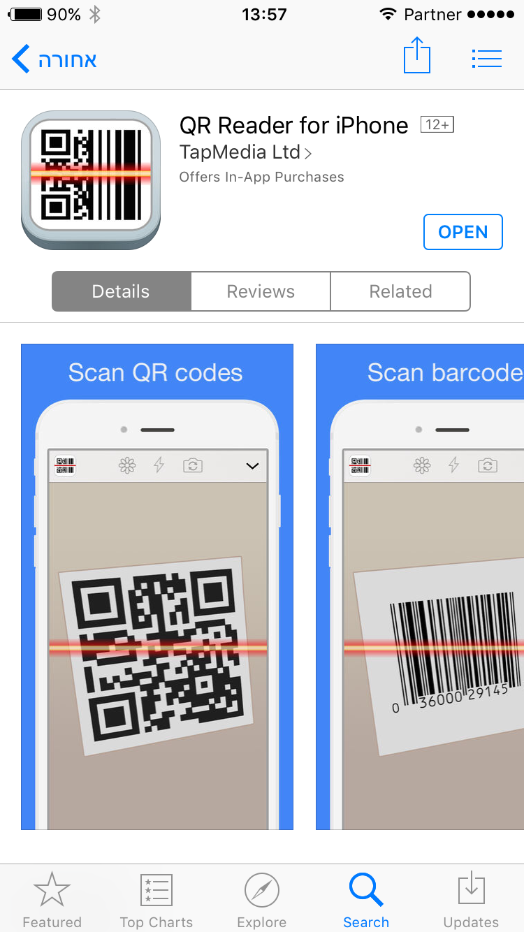 """QR reader"" מדריך הסברה לשימוש באפליקציה by qadach mowafaq - Illustrated by Qadach Mowafaq - Ourboox.com"