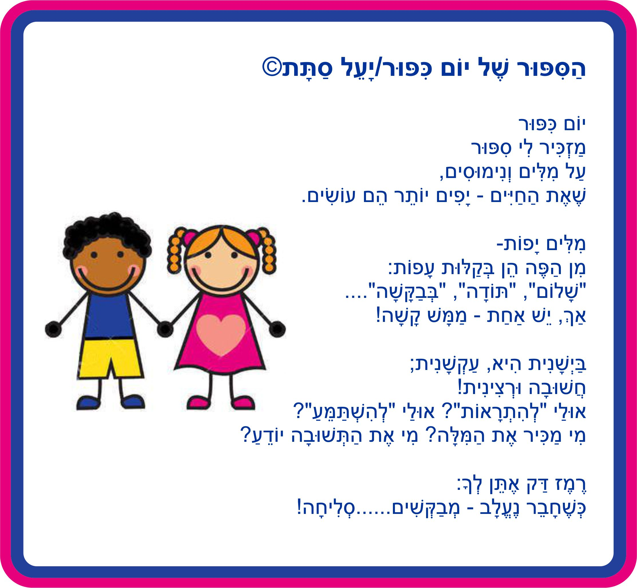 Artwork from the book - חגי תשרי / יעל סתת by Yael Satat - Illustrated by חיים סתת - Ourboox.com