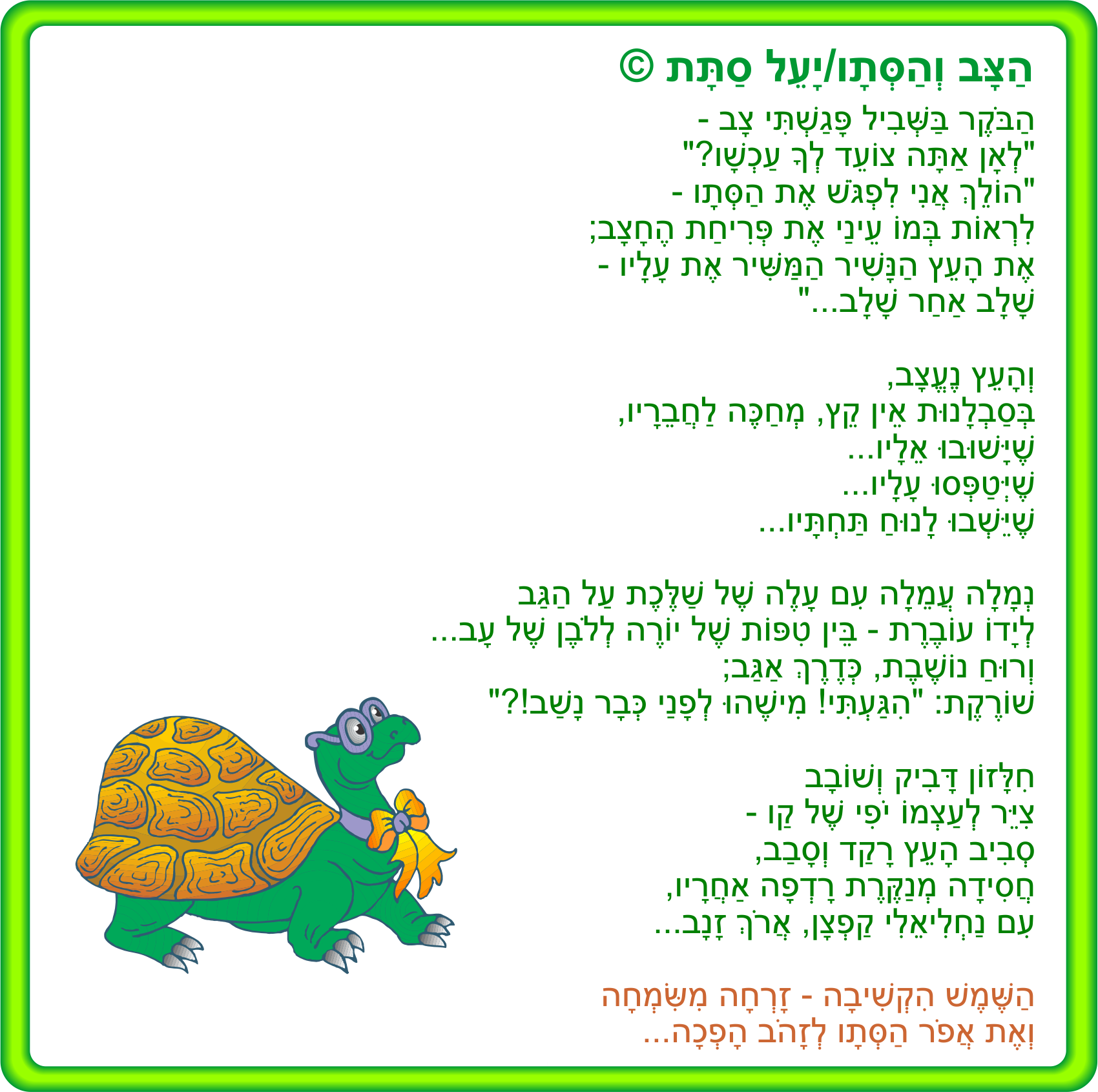 Artwork from the book - סתיו עכשיו by Yael Satat - Illustrated by חיים סתת - Ourboox.com