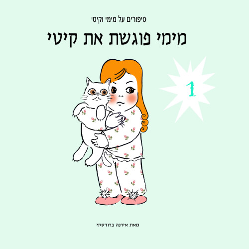 מימי&קיטי – 1 – מימי פוגשת את קיטי by Irena Brodeski - Illustrated by Irena Brodeski - Ourboox.com