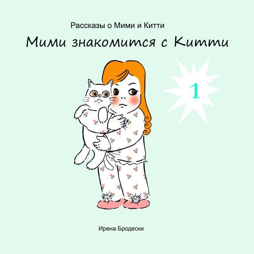 Мими&Китти – 1 – Мими знакомится с Китти by Irena Brodeski - Illustrated by Irena Brodeski - Ourboox.com