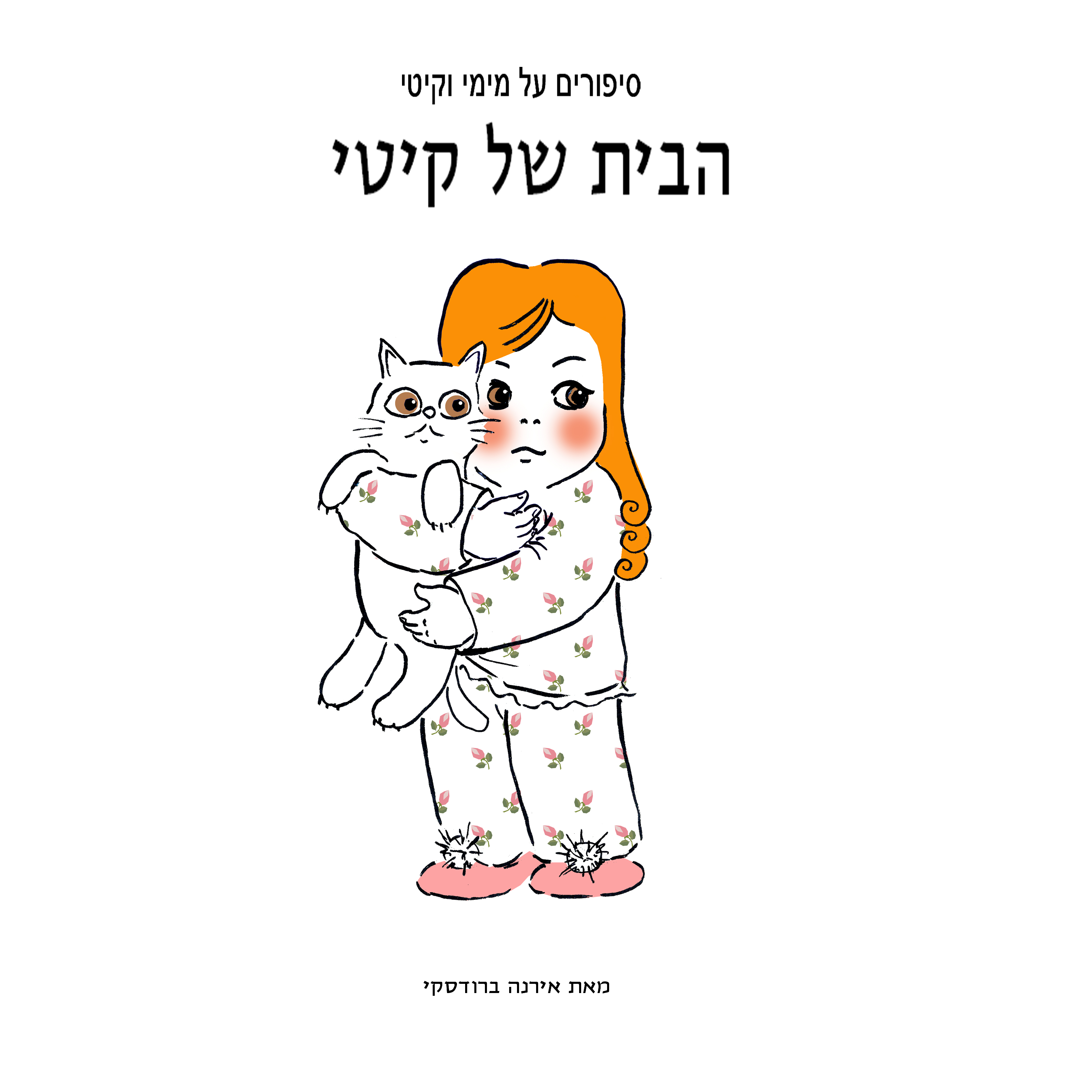 מימי&קיטי – 3 – הבית החדש של קיטי by Irena Brodeski - Illustrated by Irena Brodeski - Ourboox.com