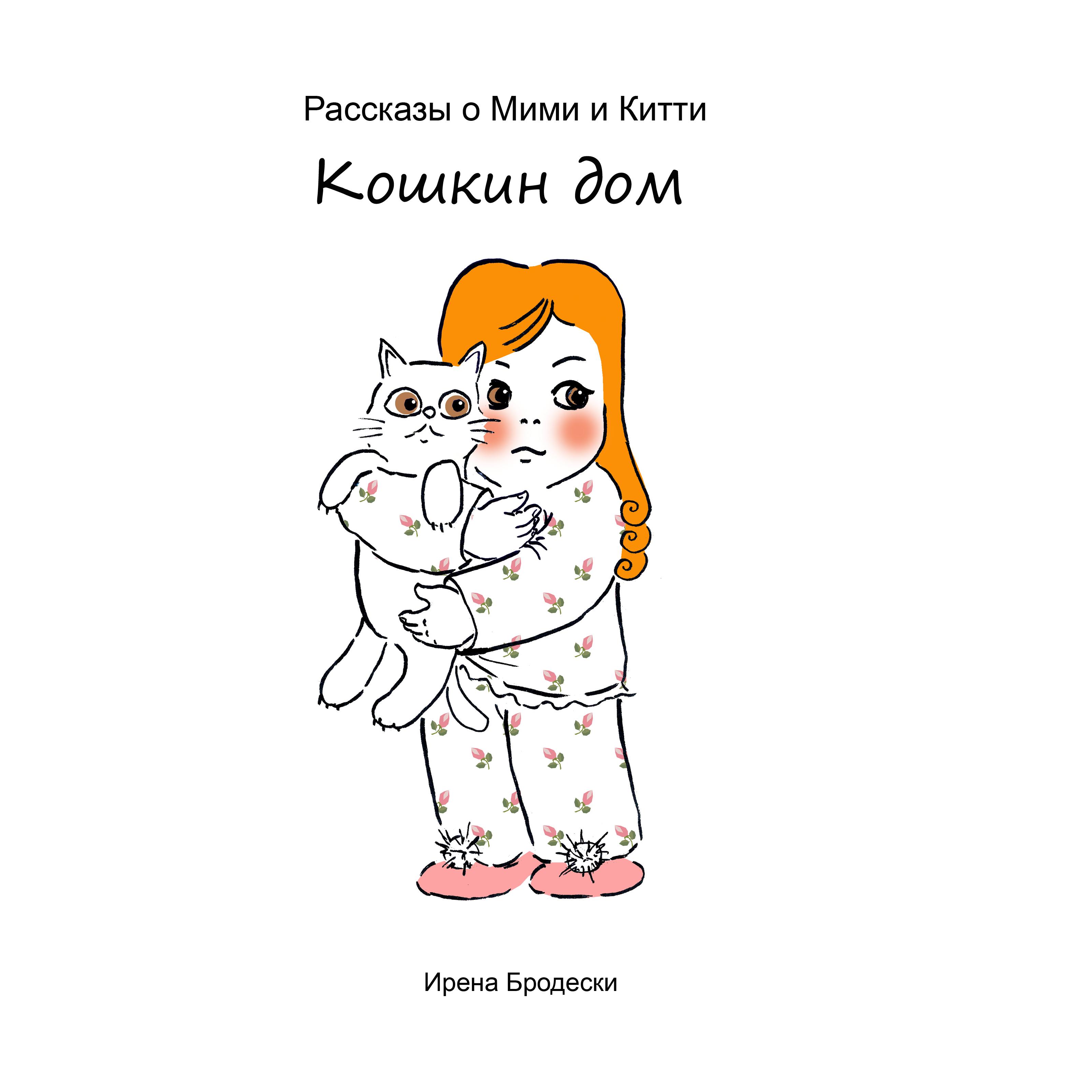 Мими&Китти – 3 – Кошкин Дом by Irena Brodeski - Illustrated by Irena Brodeski - Ourboox.com