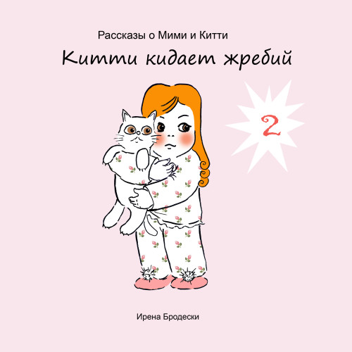 Мими&Китти – 2 – Китти кидает жребий by Irena Brodeski - Illustrated by Irena Brodeski - Ourboox.com