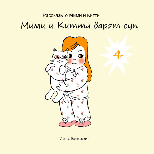 Мими&Китти – 4 – Мими и Китти варят суп by Irena Brodeski - Illustrated by Irena Brodeski - Ourboox.com