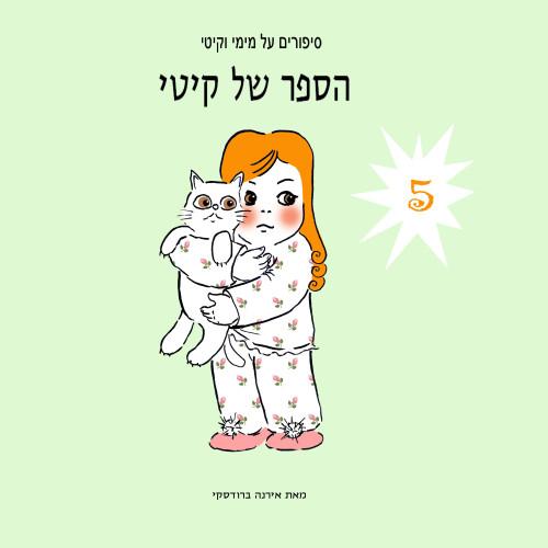 מימי&קיטי – 5 – הספר של מימי by Irena Brodeski - Illustrated by Irena Brodeski - Ourboox.com