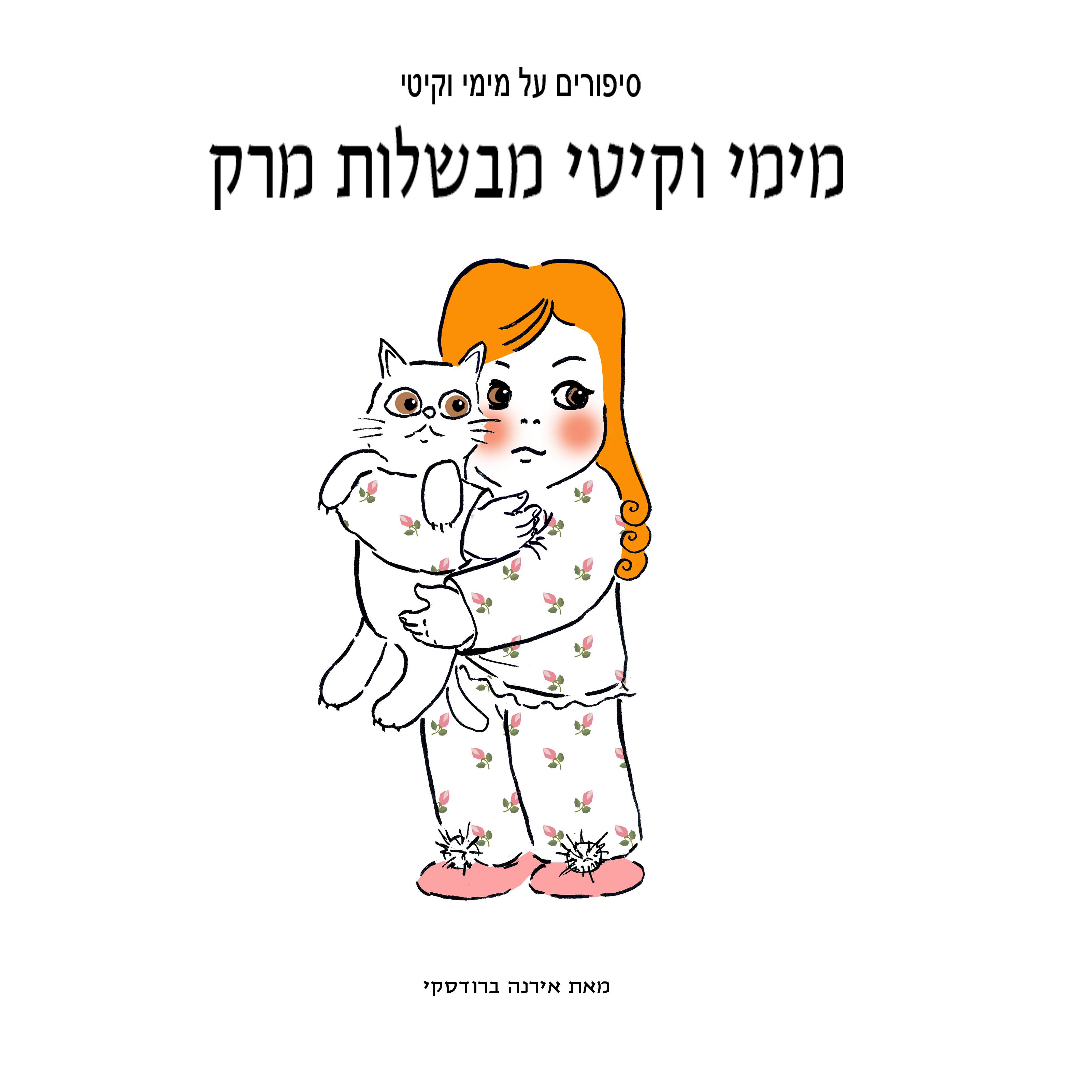 מימי&קיטי – 4 – מימי וקיטי מבשלות מרק by Irena Brodeski - Illustrated by Irena Brodeski - Ourboox.com
