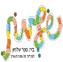 בית ספר שלמון by pnina l - Illustrated by בית ספר שלמון - Ourboox.com