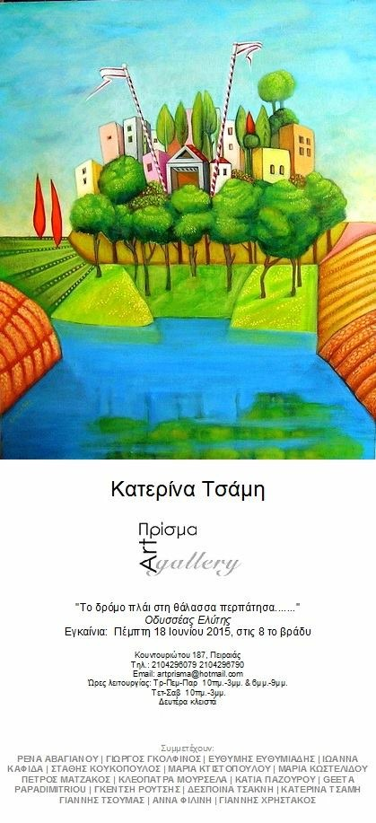Artwork from the book - Katerina Tsamis paints us a beautiful world by Shuli Sapir-Nevo Photo and Motto - Ourboox.com