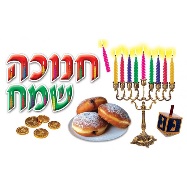 חנכוה של נעמי by viki f. - Ourboox.com