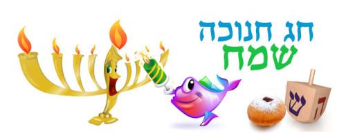 חג החנוכה הראשון של לב בישראל by viki f. - Ourboox.com
