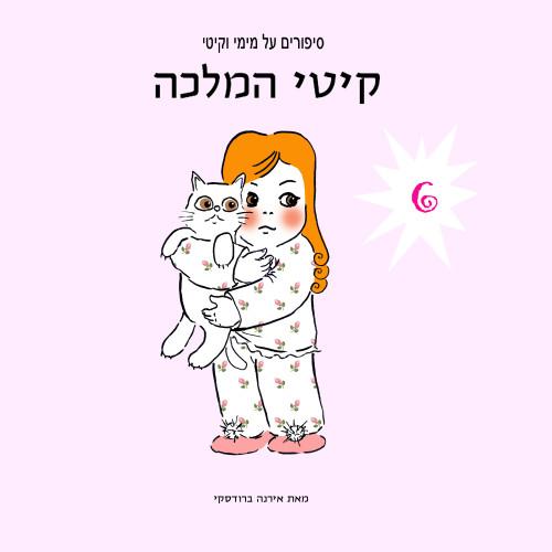 מימי&קיטי – 6 – קיטי המלכה by Irena Brodeski - Illustrated by Irena Brodeski - Ourboox.com