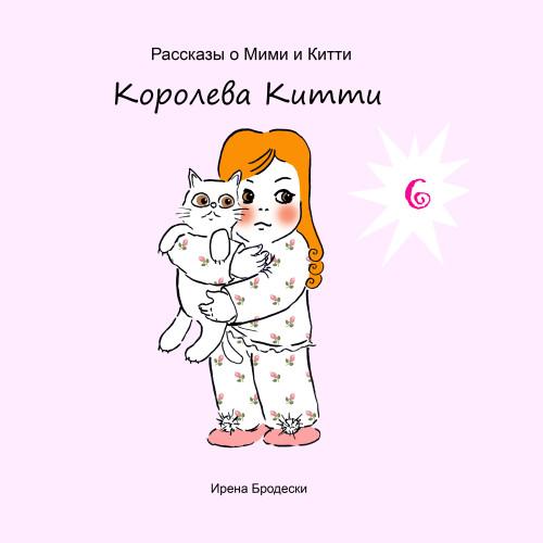 Мими&Китти – 6 – Королева Китти by Irena Brodeski - Illustrated by Irena Brodeski - Ourboox.com