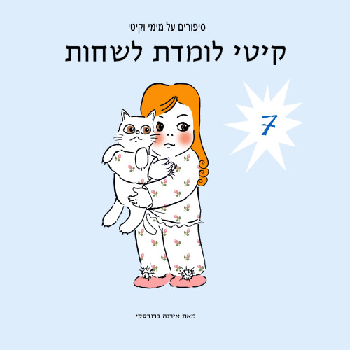 מימי&קיטי – 7 – קיטי לומדת לשחות by Irena Brodeski - Illustrated by Irena Brodeski - Ourboox.com