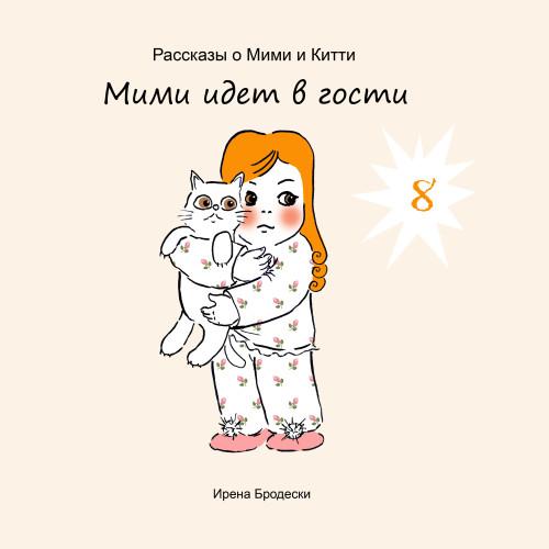 Мими&Китти – 8 – Мими идет в гости by Irena Brodeski - Illustrated by Irena Brodeski - Ourboox.com