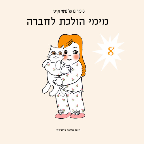 מימי&קיטי – 8 – מימי הולכת לחברה by Irena Brodeski - Illustrated by Irena Brodeski - Ourboox.com