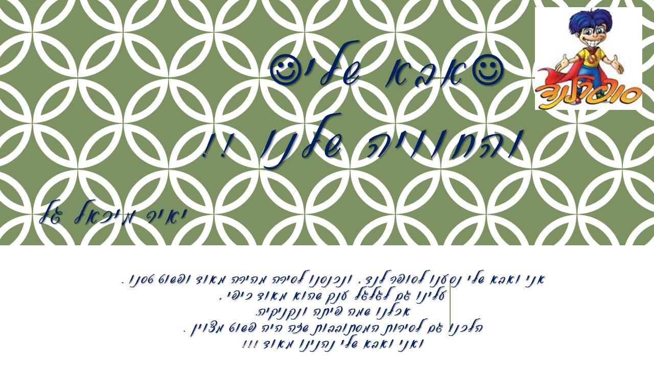 Artwork from the book - חוויות משפחתיות – כיתה ב הרב קוק לכבוד יום המשפחה by liron bar - Ourboox.com