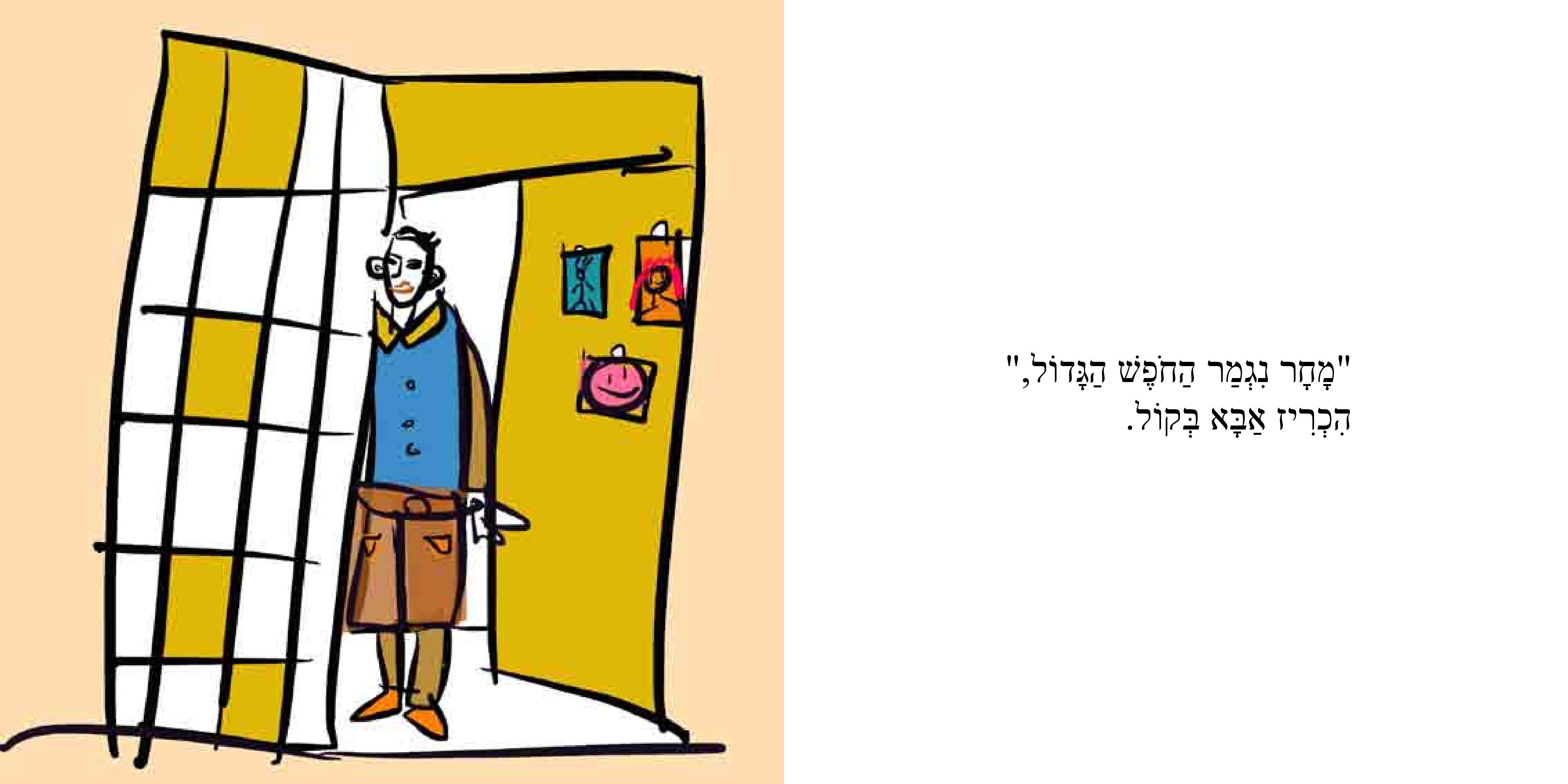 מה עושים ביום של כיף? – פתיח לקיטו by Sigal Magen - Illustrated by סיגל מגן - Ourboox.com