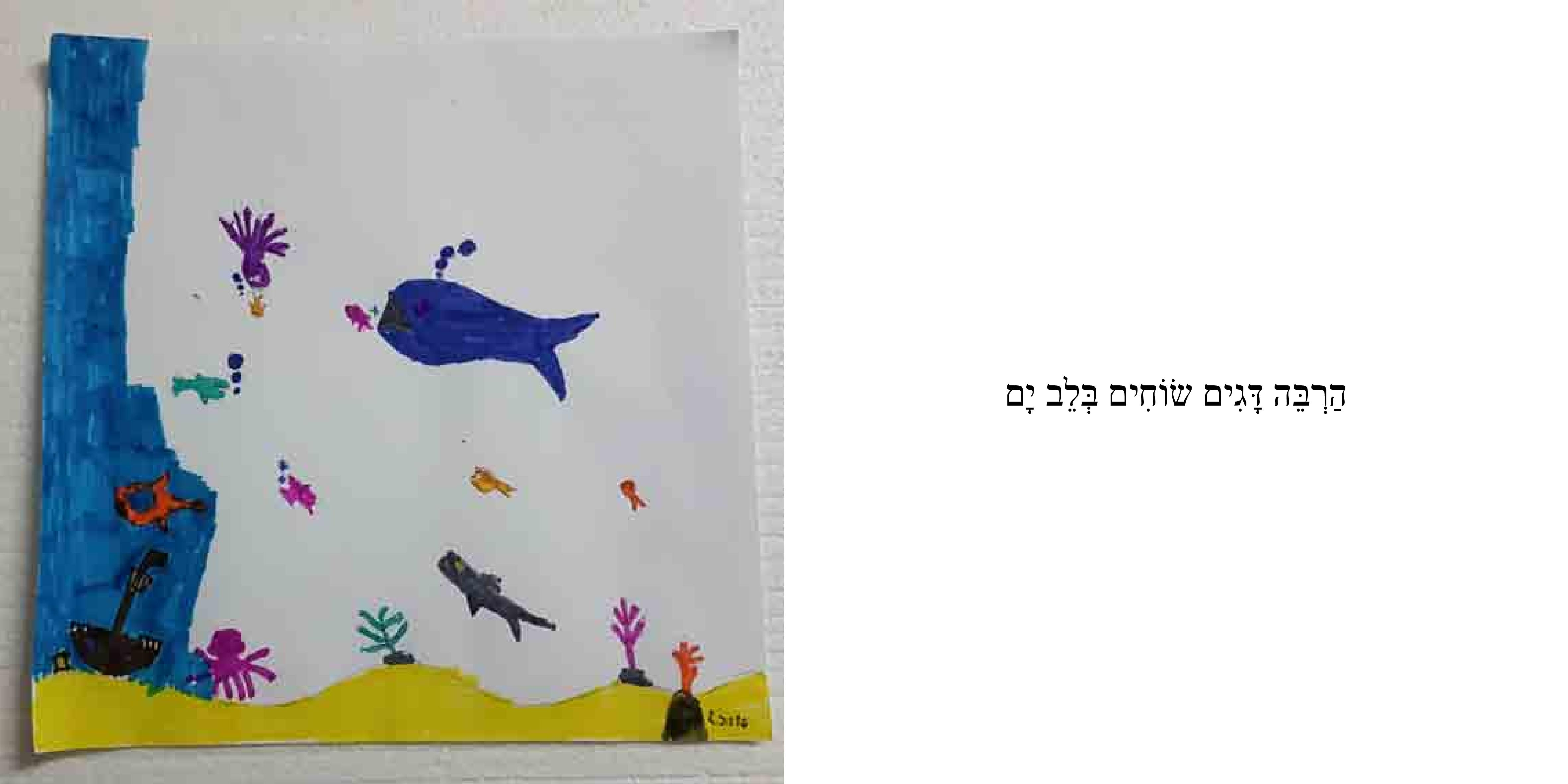 איזה עולם נפלא by Sigal Magen - Illustrated by נועם, דביר, יואב, עומר, ארז, אוהד, רן, שי, מיקה, נעמה, שירה, עדן, ליבי ושני - Ourboox.com