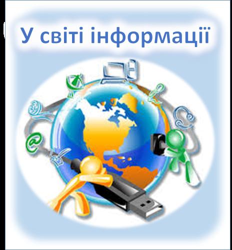 У світі інформації by Сапіжук Надія - Ourboox.com