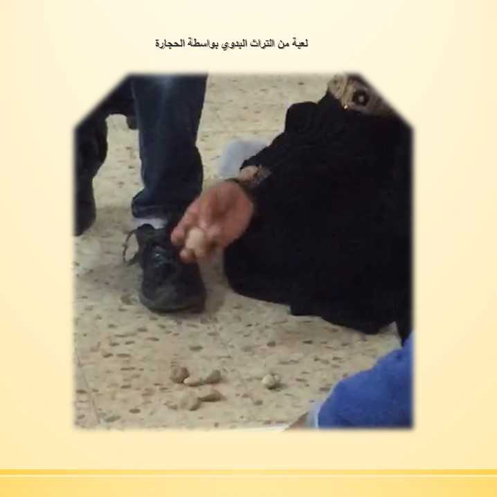 العاب من التراث البدوي by faleh - Illustrated by فالح زيادنه - بيت الحكمة - Ourboox.com