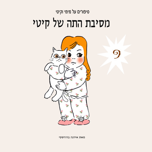 מימי&קיטי – 9 – מסיבת התה של קיטי by Irena Brodeski - Illustrated by Irena Brodeski - Ourboox.com