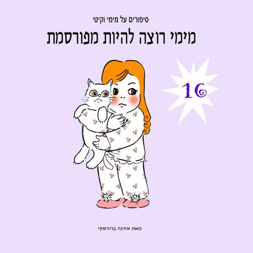 מימי&קיטי – 16 – מימי רוצה להיות מפורסמת by Irena Brodeski - Illustrated by Irena Brodeski - Ourboox.com