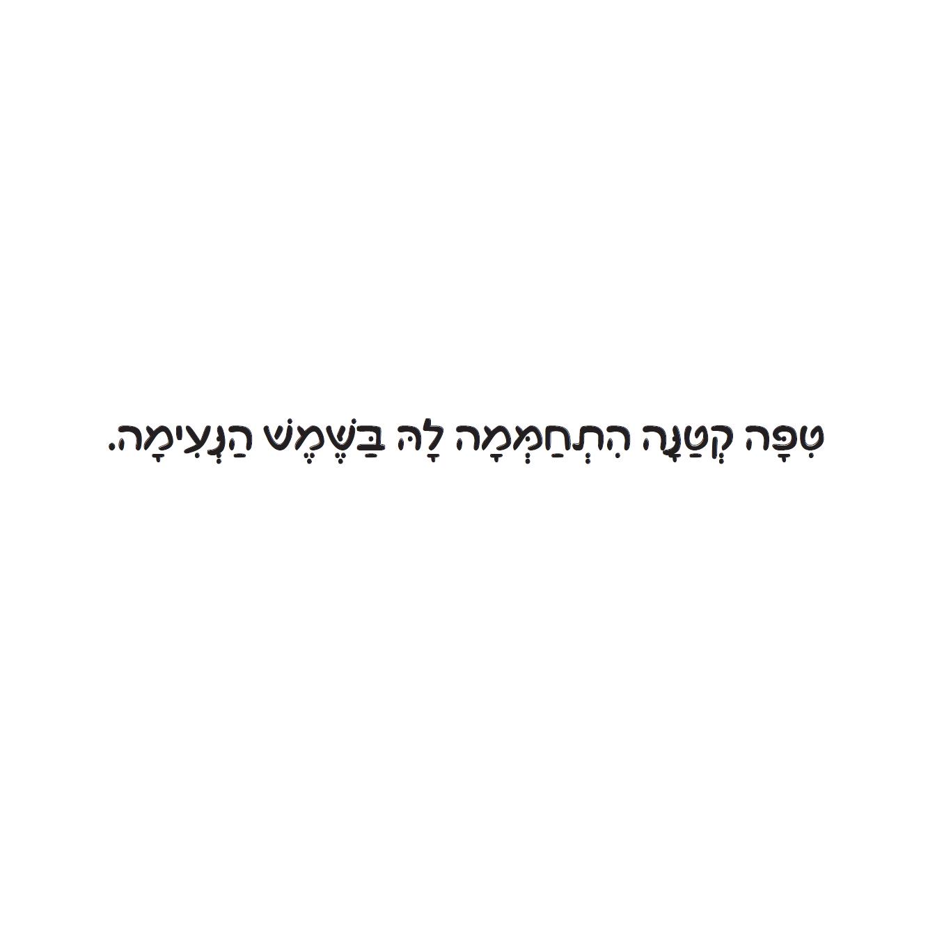 סיפר הטיפה by Sagi Ben Ezer - Illustrated by Irena Brodeski - Ourboox.com