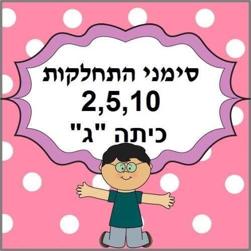 סימני התחלקות by fatima  - Ourboox.com