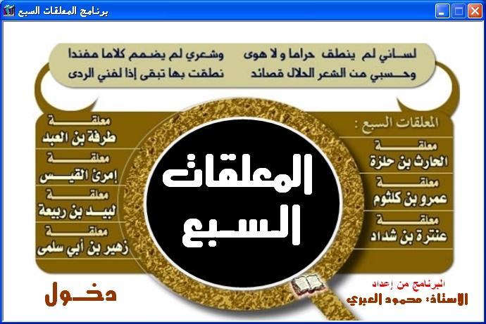 سحر المعلقات by maryam - Illustrated by مريم الشافعي - Ourboox.com