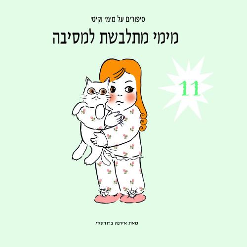 מימי&קיטי – 11 – מימי מתלבשת למסיבה by Irena Brodeski - Illustrated by Irena Brodeski - Ourboox.com