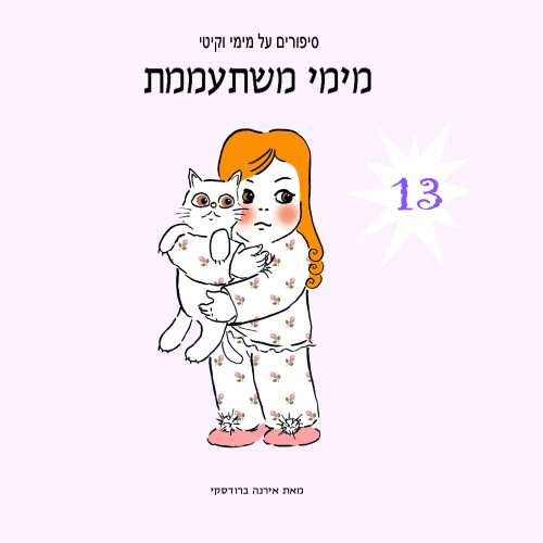 מימי&קיטי – 13 – מימי משתעממת by Irena Brodeski - Illustrated by Irena Brodeski - Ourboox.com