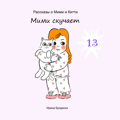 Мими&Китти – 13 – Мими скучает by Irena Brodeski - Illustrated by Irena Brodeski - Ourboox.com