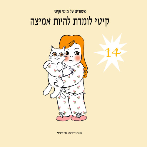 מימי&קיטי – 14 – קיטי לומדת להיות אמיצה by Irena Brodeski - Illustrated by Irena Brodeski - Ourboox.com