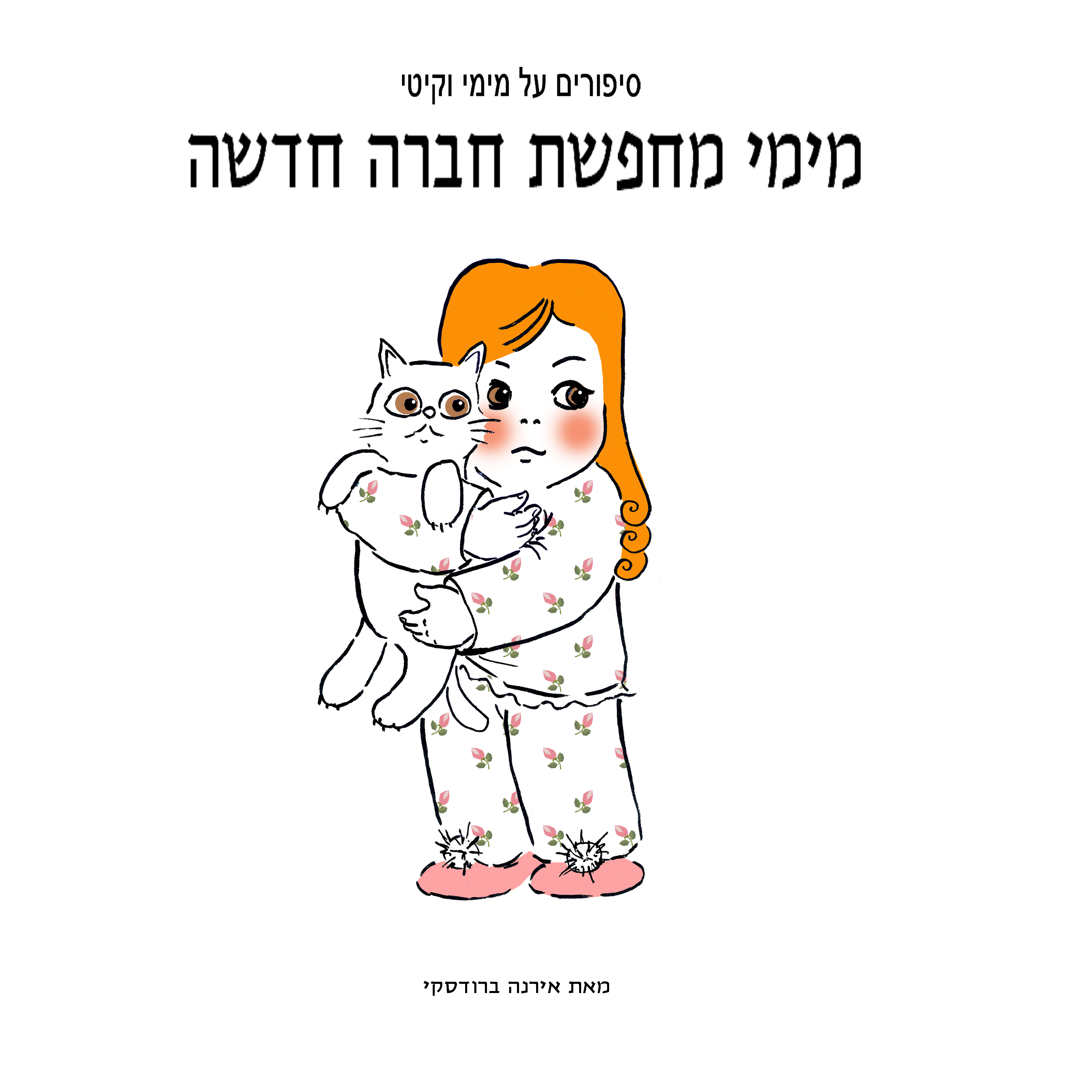 מימי&קיטי – 15 – מימי מחפשת חברה חדשה by Irena Brodeski - Illustrated by Irena Brodeski - Ourboox.com