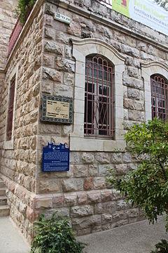 ביתו של אליעזר בן יהודה by sivan bar - Illustrated by מגישות תמר ומיקה כיתה ד'3 גן רווה עיינות - Ourboox.com
