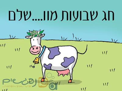 שבועות by ginat benizri - Illustrated by גינת בניזרי - Ourboox.com