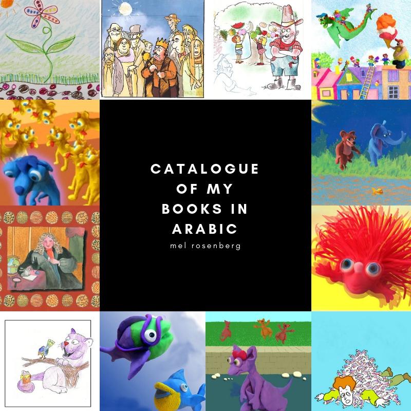 Artwork from the book - Catalogue of My Books in Arabic – كتالوج كتابي باللغة العربية by Mel Rosenberg - מל רוזנברג - Ourboox.com