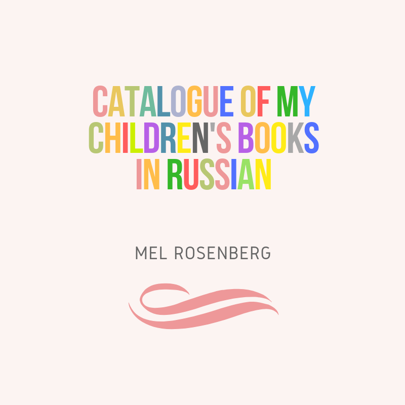 Artwork from the book - Catalogue of My Children's Books in Russian by Mel Rosenberg - מל רוזנברג - Ourboox.com