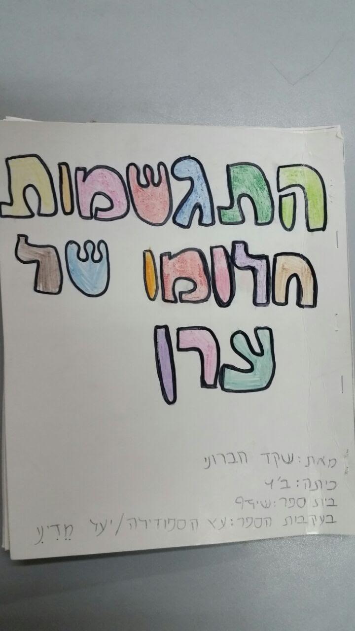 Artwork from the book - בית ספר שיזף אור יהודה – מצעד הספרים 2017 by אילן  - Ourboox.com