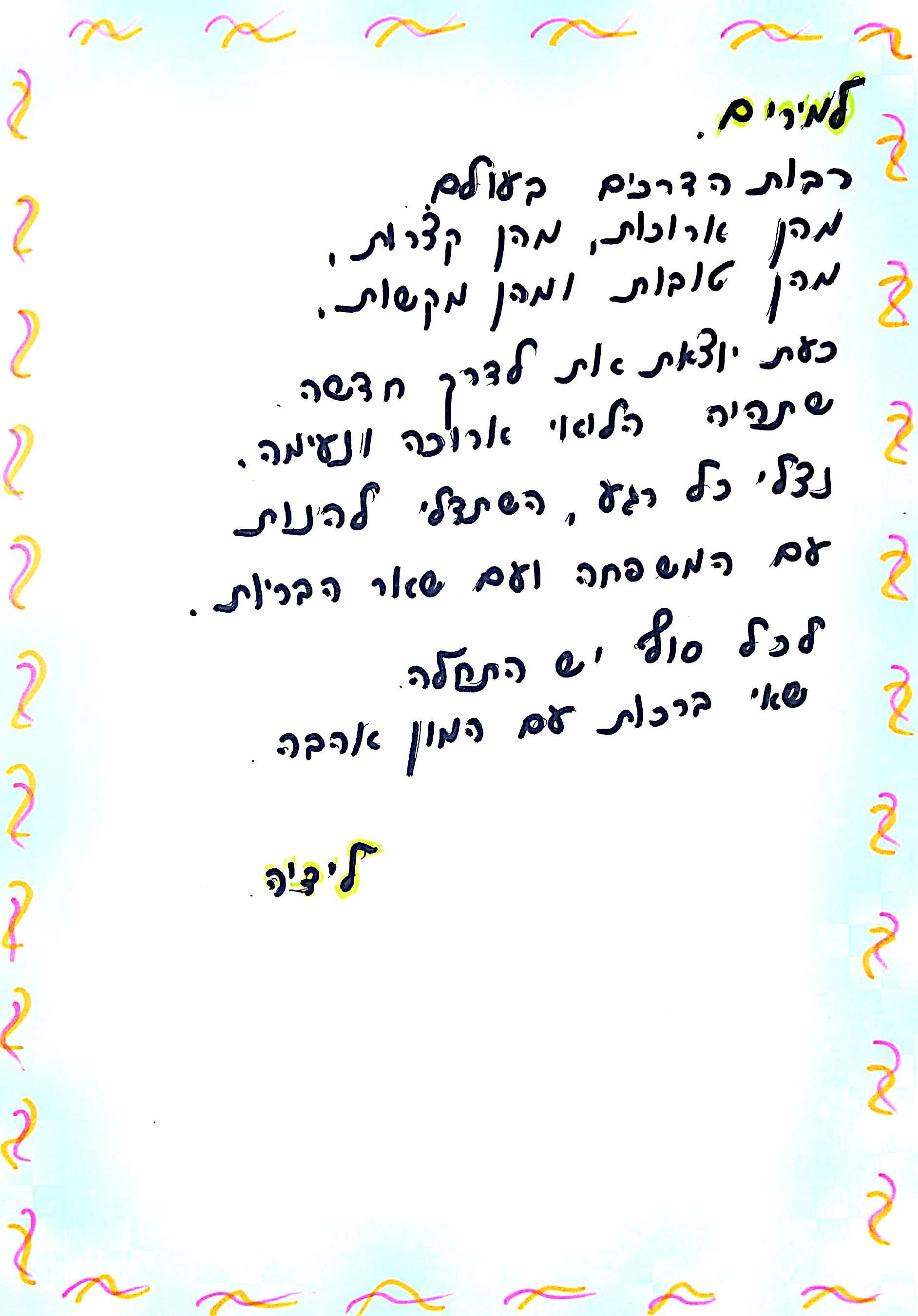 Artwork from the book - מרים, הסביון של בית ספר סביונים אור יהודה by אילן  - Ourboox.com