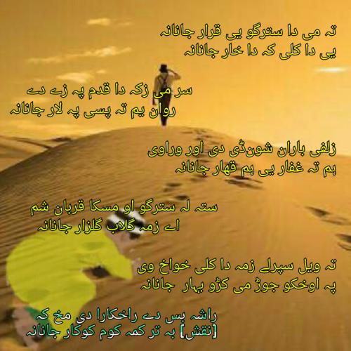 NAقSH