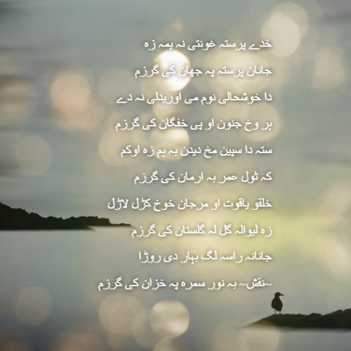 Artwork from the book - orzala by M Hassan Zeb - Illustrated by ~NAQSH~ - Ourboox.com