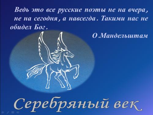Artwork from the book - Поезія Срібного століття by Ольга  - Illustrated by поезія - Ourboox.com