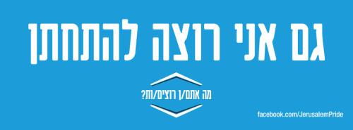 "Artwork from the book - מצעד הגאווה – ע""ש שירה בנקי by Yoged Amnon - יגודז"