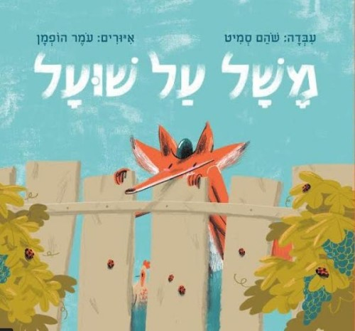 Artwork from the book - משל על שועל by idaan - Illustrated by כן - Ourboox.com