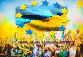 Artwork from the book - Україна – європейська держава by Eremenko Elena - Ourboox.com