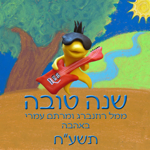 Artwork from the book - Shana Tova – שנה טובה – From Rotem Omri and Mel Rosenberg by Mel Rosenberg - מל רוזנברג - Illustrated by Rotem Omri - Ourboox.com