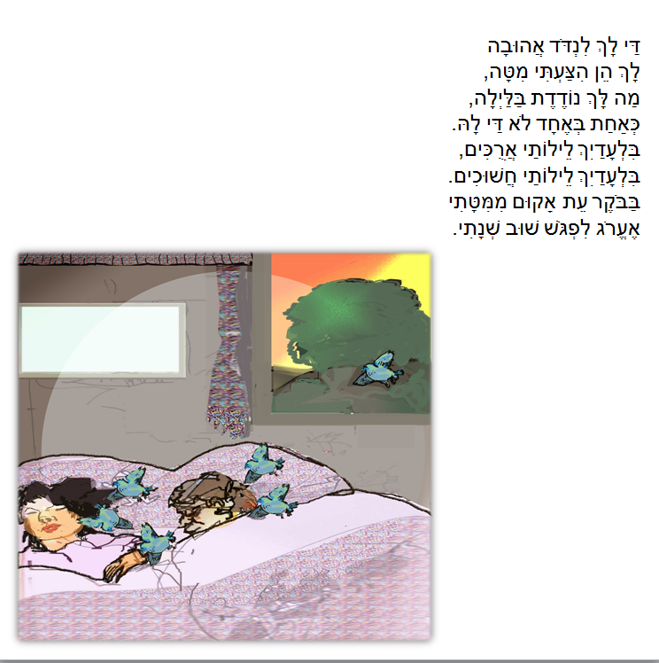מומו מקומת קרקע by צביקה ויסברוד - Illustrated by אריה טופור - Ourboox.com