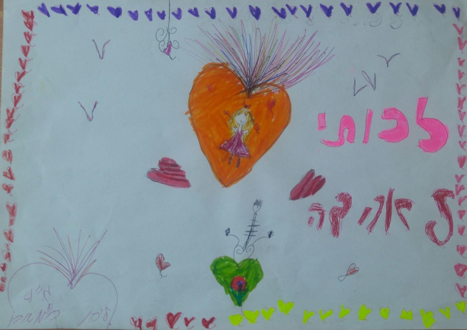 לחיות בעולם טוב יותר – תלמידי כיתה ג'4 בהנחיית מחנכת הכיתה אשר יפה בית ספר שיזף אור יהודה by אילן  - Ourboox.com